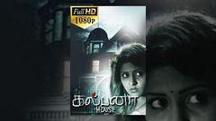 Kalpana House (கல்பனா ஹவுஸ்) 2014 Tamil Horror Full Movie - Madhu Shalini