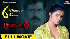 Second Key Full Movie 2017 Latest Telugu Full Movie Varsha Rithu Rai Mohan Raj
