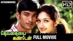 Sullan | Tamil Full Movie | Dhanush Sindhu Tolani