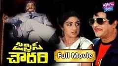 Justice Chowdary (1982) - Telugu Full Movie - NTR - Sharada - Sridevi - Jayanthi