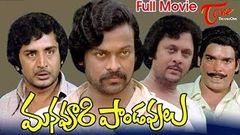 Manavoori Pandavulu - Full Length Telugu Movie - Chiranjeevi - Krishnam Raju