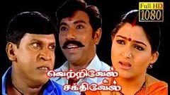 Vetrivel Sakthivel | Tamil Full Movie | Sathyaraj Kushboo