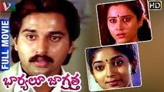 Bharyalu Jagratha Telugu Full Movie   Raghu   Geetha   Sitara   K Balachander   Ilayaraja