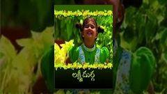 Lakshmi Durga Telugu Full Movie