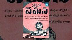 Yogi Vemana Telugu Full Movie 1947 | Telugu Movie Online