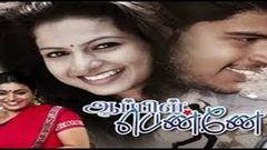 Apple Penne Tamil Full Movie