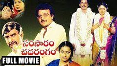 Samsaram Oka Chadarangam - Telugu Full Length Movie - Sarath Babu Suhasini Rajendra Prasad