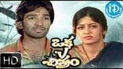 Oka V Chitram (2006) - Full Length Telugu Film - Pradeep Shetty - Vamsi - Madhushalini