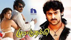 Prabhas Latest Tamil Full Movie - 2018 Tamil Full Movies - Prabhas New Movies
