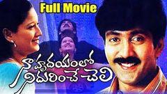 vadde naveen latest super hit telugu full movie | Naa Hrudayamlo Nidurinche Cheli Telugu Full Movie