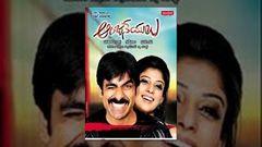 Anjaneyulu Telugu Full Length Movie Ravi Teja Nayanthara Latest Telugu Movies