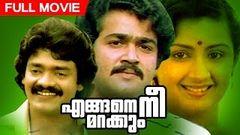 Engane Nee Marakkum Malayalam Full Movie