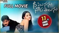 Nee Manasu Naku Telusu Telugu Full Length Movie Tarun Shriya Saran Trisha Krishnan
