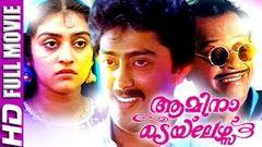 Malayalam Full Movie   Amina Tailors   Malayalam Comedy Movies   Ashokan Parvathy [HD]