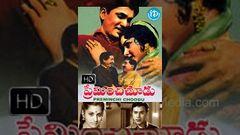Preminchi Choodu (1965) - Full Length Telugu Film - ANR - Kanchana - Jaggaiah