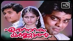 Kuttettan: Year 1990: Full Length Malayalam Movie