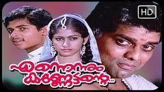 Kuttettan: Year 1990: Full Length Malayalam Movie