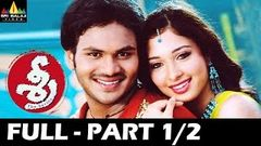 Sree Telugu Full Movie Part 1 2 Manoj Manchu Tamanna