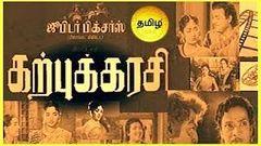 Tamil Hit Movie | Karpukarasi | Gemini Ganesan & M K Radha