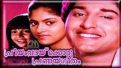 Malayalam full movie Priyam vadaykoru Pranaya Geetham | Rahman Baby Shalini nadiya Moidu movies