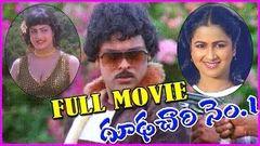Goodachari No 1 Old Movie | Chiranjeevi Telugu Old Movies | Super Hit Telugu Movies
