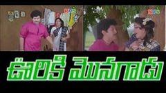 Ooriki monagadu full telugu movie - Prabhu Kanaka