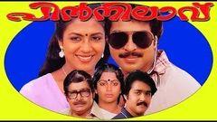 Pinnilavu | Malayalam Full Movie HD | Mammootty & Mohanlal