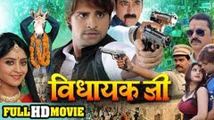 Vidhayak Jee - Superhit Full Bhojpuri Movie 2018 - Rakesh Mishra Shubhi Sharma - Bhojpuri Full Film