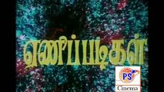 ஏணிப்படிகள் Enippadigal Sivakumar Shobha Super Hit Tamil Full Movie