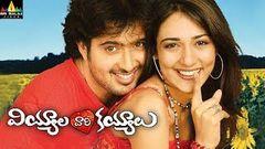 Viyyalavari Kayyalu Telugu Full Movie | Uday Kiran | Sri Hari | Neha Jhulka