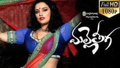 Malle Teega Latest Telugu Full Length Movie   Shweta Menon Biju Menon - 2018