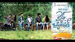 Life Is Beautiful Full Telugu Movie