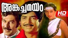 Angachamayam Malayalam Full Movie | Prem Nazeer | Swapna | Online Malayalam HD Movie