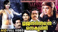 Gentleman Security | 1994 | Full Malayalam Movie | Captian Raju | Silk Smitha