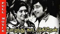 Malligai Poo 1973: Full Length Tamil Movie