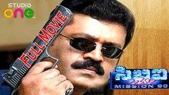 Telugu Latest Full Length Movies | CBI Officer Movie | Suresh Gopi Telugu Movies | South Film News
