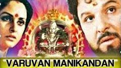 Varuvan Manikandan | Full Tamil Movie | M N Nambiar Sharad Babu | Tamil Movie Asia