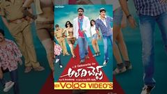 All The Best Full Length Telugu Movie DVD Rip