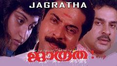 jagratha malayalam full movie | Mammootty