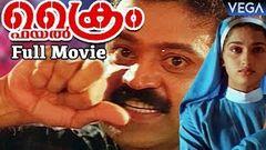 Suresh Gopi& 039;s Crime File Malayalam Full Length Movie - Super Hit Malayalam Movies