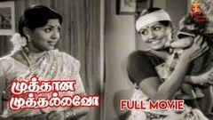 Muthana Muthallavo Full Movie   Pandari Bai   Muthuraman   Sujatha   Superhit Old Tamil Movies