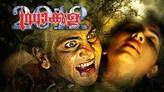 Malayalam Full Movie DRACULA 2012 Latest Malayalam Horror Movies | New Upload 2016