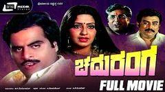 Chaduranga – ಚದುರಂಗ | Kannada Full Movie | Ambarish | Ambika | Vajramuni|Political Movie