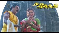 Thirumoorthy Tamil Full Movie | Vijaykanth | Ravali | Deva | Pyramid Movies