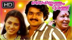Malayalam Full Movie KAI ETHUM DOORATHU
