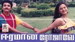 Eeramana Rojave | Full Tamil Movie | Siva Mohini