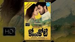 Ko Ante Koti (2010) - Full Length Telugu Film - Sharwanand - Priya Anand - Srihari