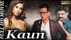 Naina Movie Trailer - Bollywood HIndi Horror Film | Urmila Matondkar