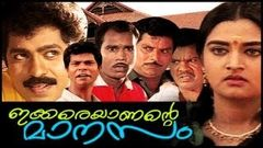 Malayalam Comedy Full Length Movie Ikkareyanente Maanasam(1997)