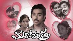 Maro Charitra { మరో చరిత్ర సినిమా } Full Length Telugu Movie Kamal Haasan Saritha Madhavi